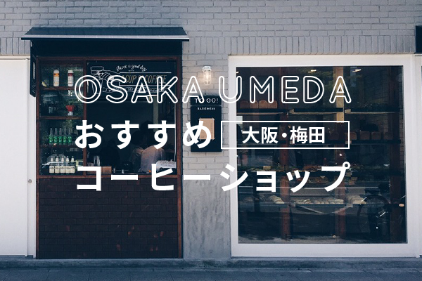 大阪・梅田おすすめコーヒーショップ