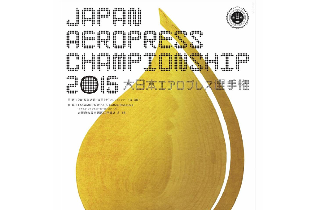 ジャパンエアロプレス選手権2015
