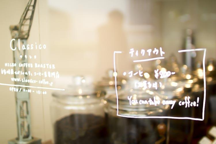 【福山・尾道】おすすめのカフェ&コーヒースタンド Classico クラシコ