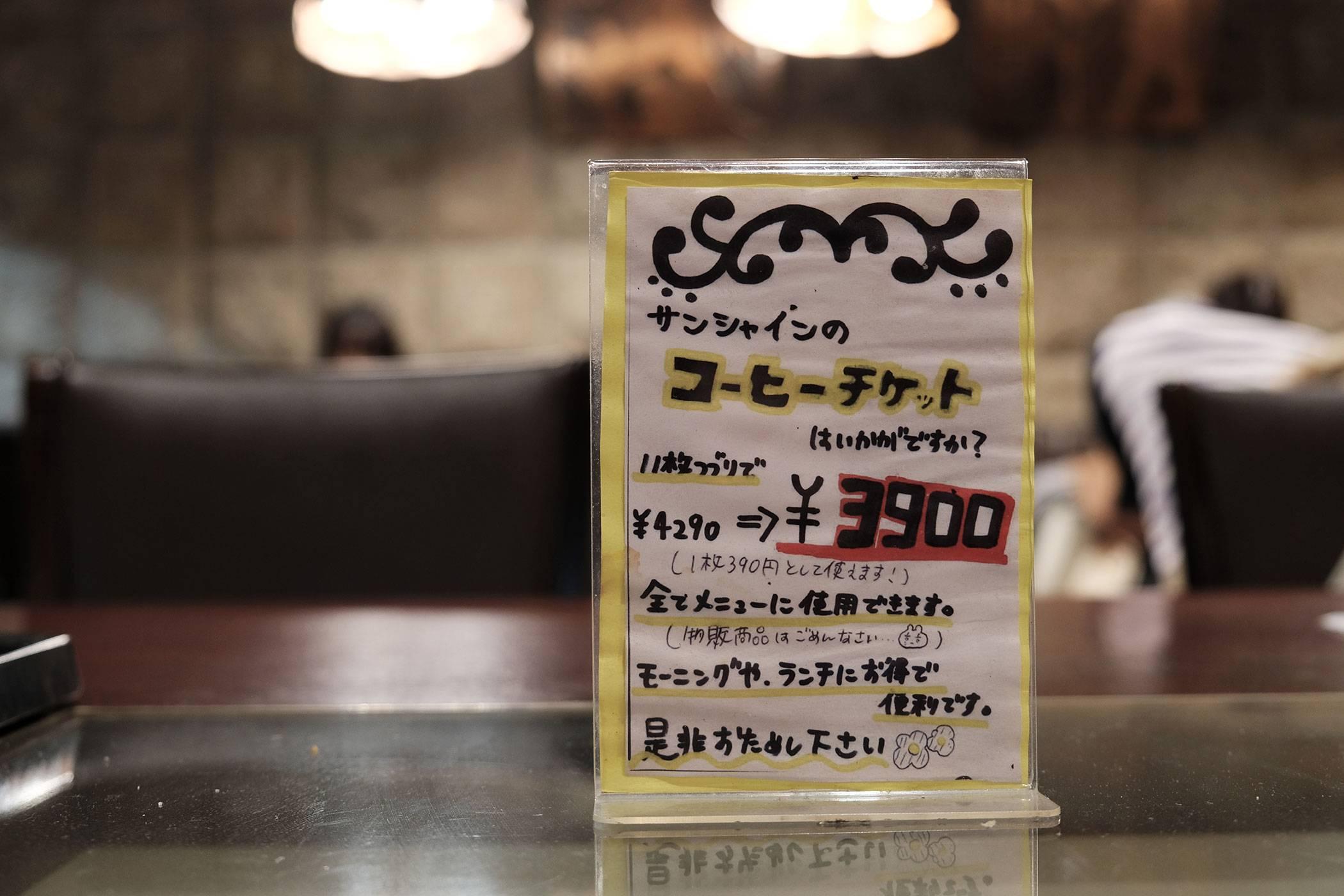 【大阪・梅田】おすすめカフェ&コーヒースタンドまとめ 喫茶サンシャイン