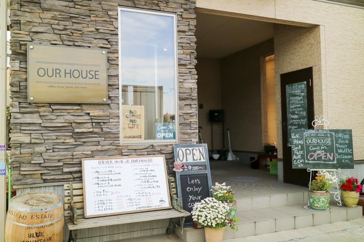 【福山・尾道】おすすめのカフェ&コーヒースタンド OUR HOUSE