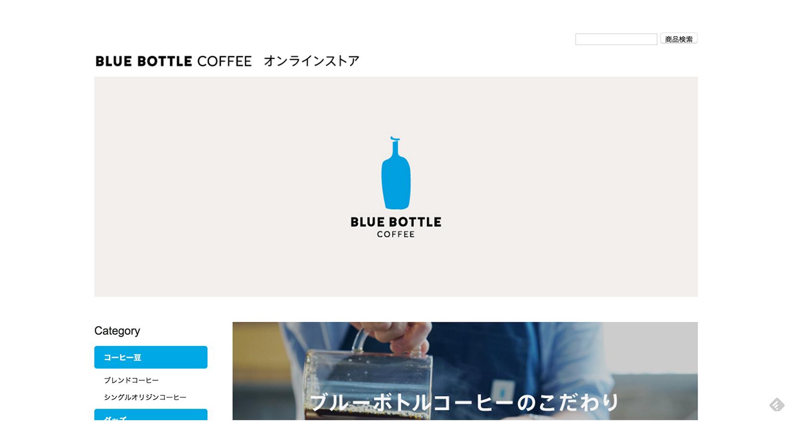 ブルー・ボトル・コーヒーが自宅でも楽しめるようになりました