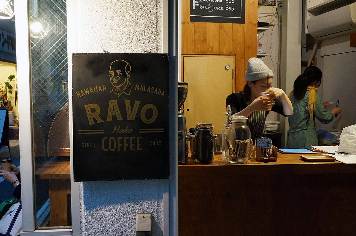 2017年4月の人気カフェ・コーヒースタンド 第4位 RAVO Bake COFFEE(ラボ・ベイク・コーヒー)