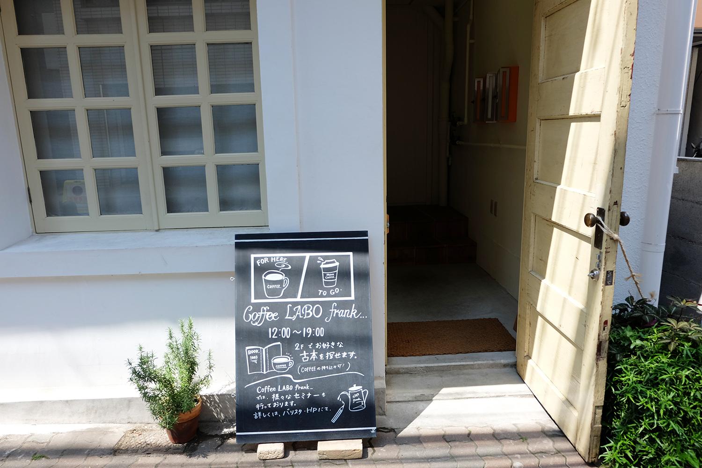 美味しいコーヒー豆を通販で。人気のオンラインショップまとめ Coffee Labo frank(コーヒー ラボ フランク)