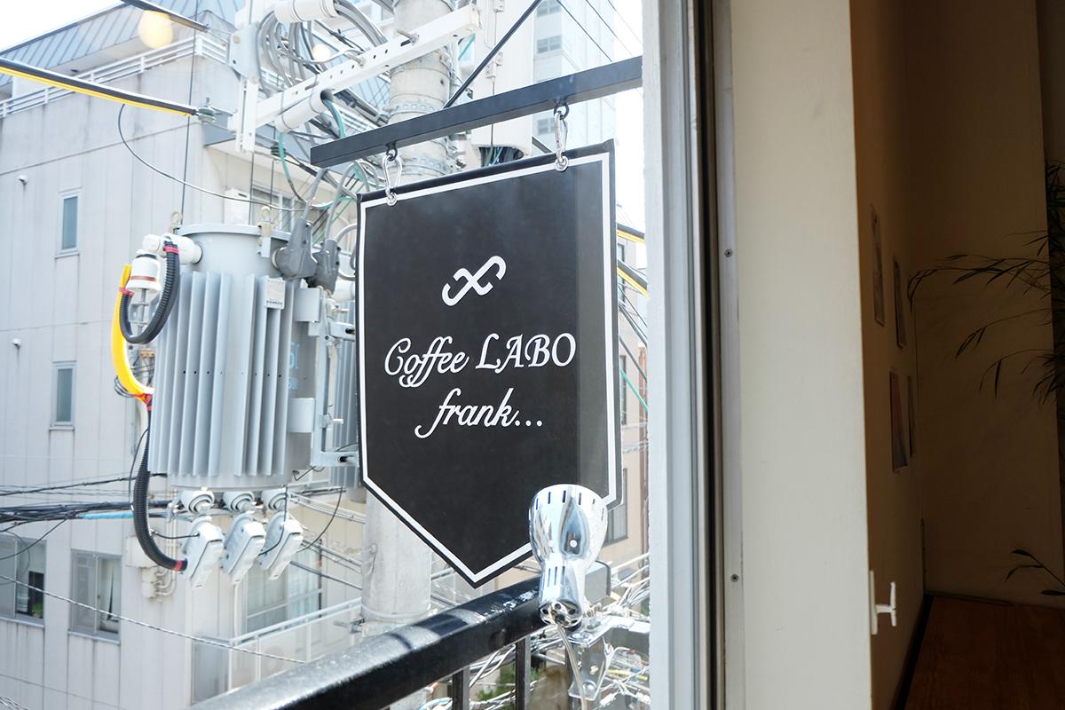 Coffee Labo frank(コーヒー ラボ フランク)
