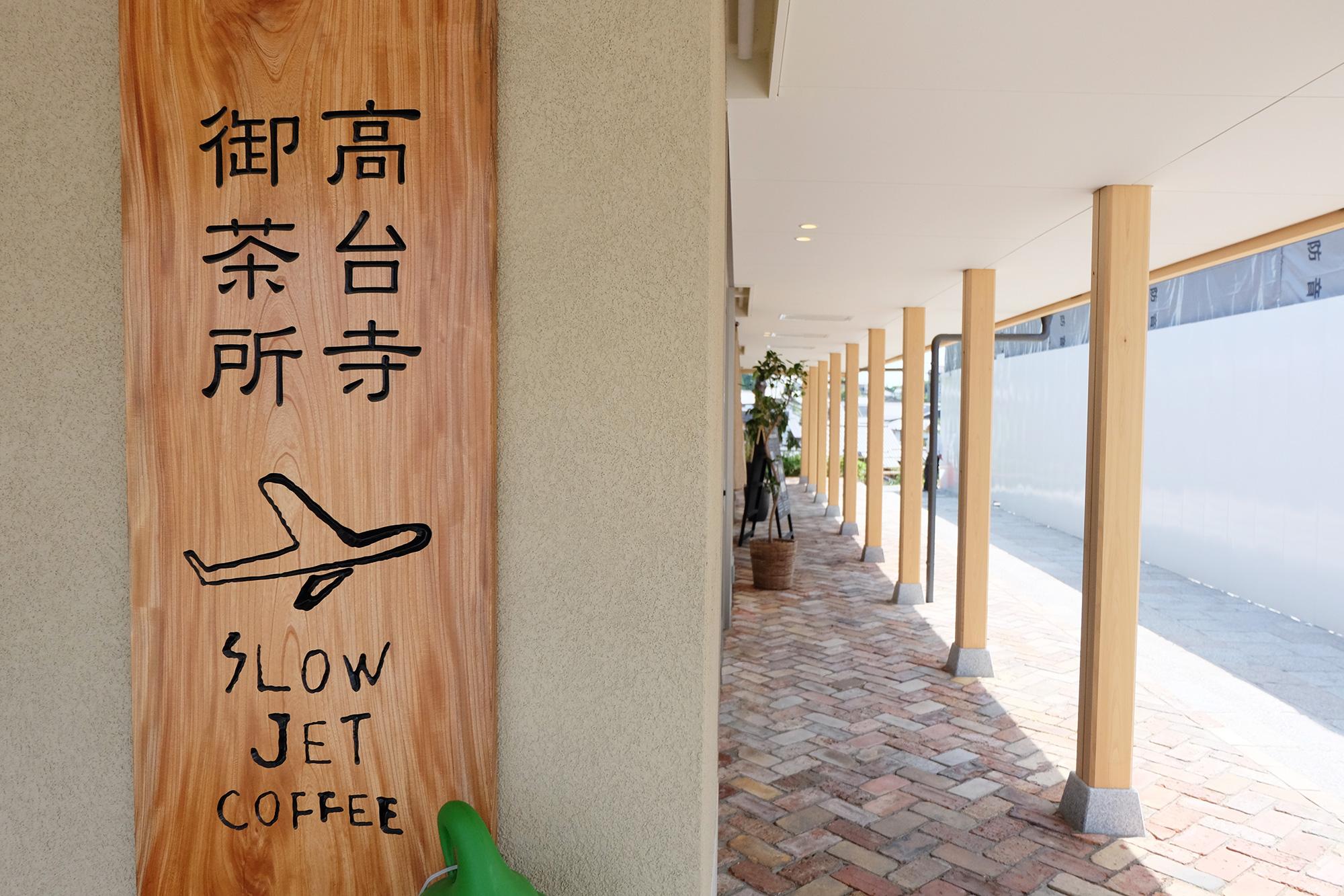 SLOW JET COFFEE 高台寺 スロージェットコーヒー
