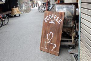 アンドコーヒー & COFFEE 1959