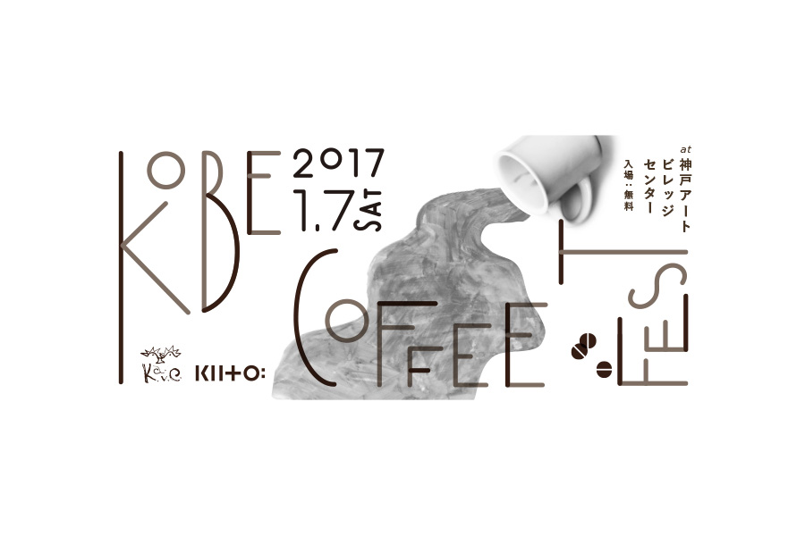 2017年最初のコーヒーイベントは「KOBE COFFEE FEST」で決まり!