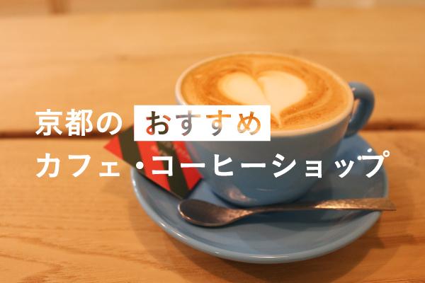 京都のおすすめカフェ・コーヒーショップ