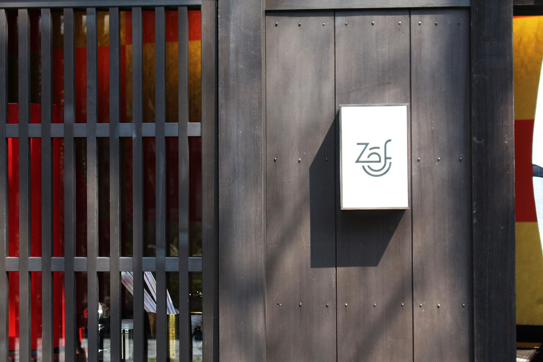 ZEF KYOTO GION SHIRAKAWA (ゼフ京都祇園白川)