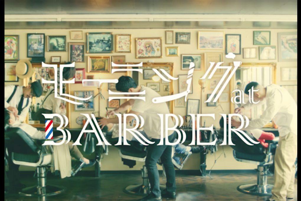 コーヒーを飲みながらシェービングやスタイリングを「モーニング at BARBER」スタート
