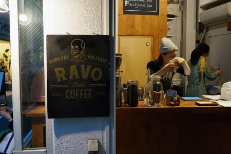 RAVO bake COFFEE コーヒーとマラサダの専門店
