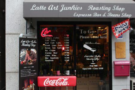 LatteArt Junkies RoastingShop(ラテアートジャンキーズロースティングショップ)