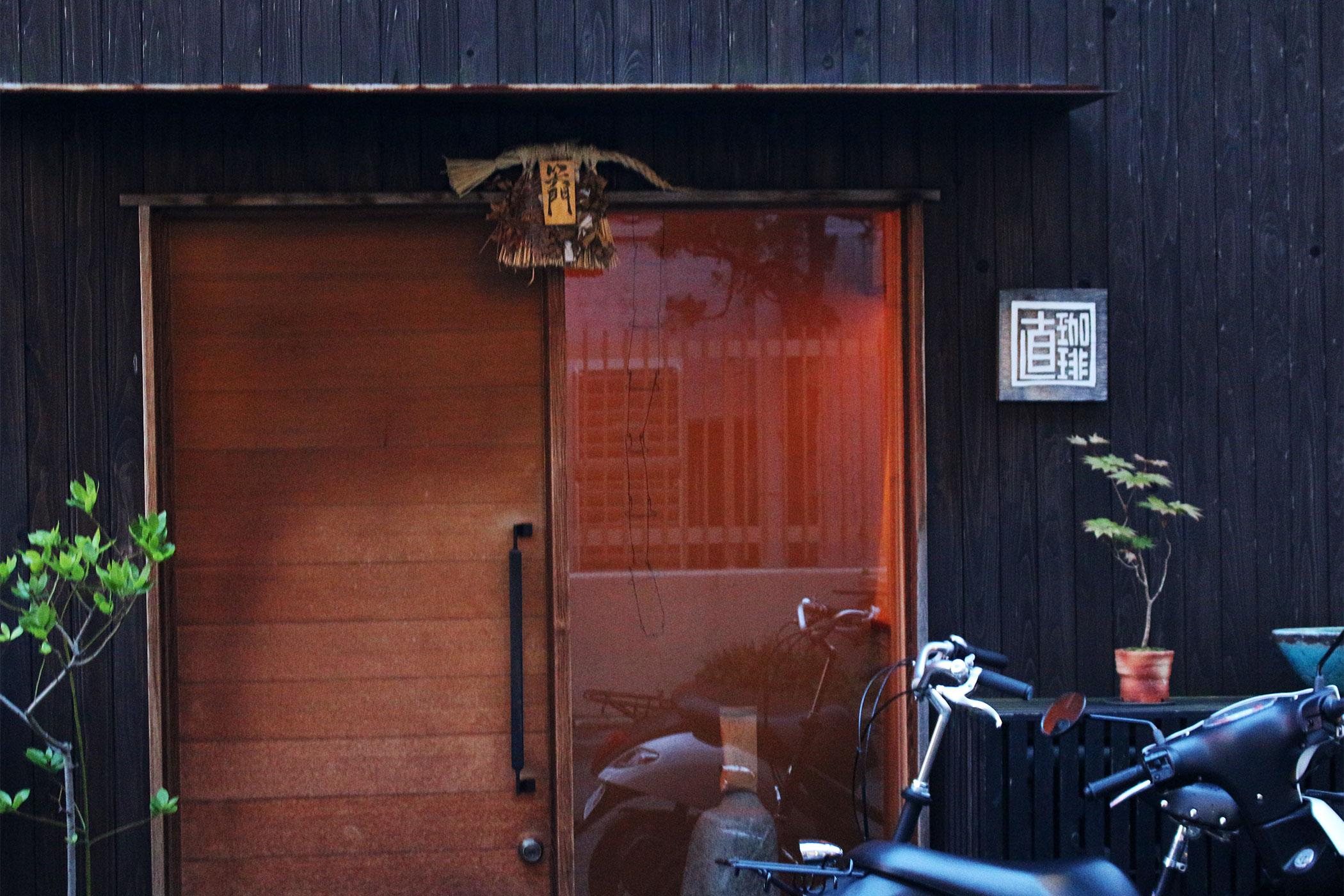 【京都】何度でも行きたいカフェ&コーヒースタンド 直珈琲