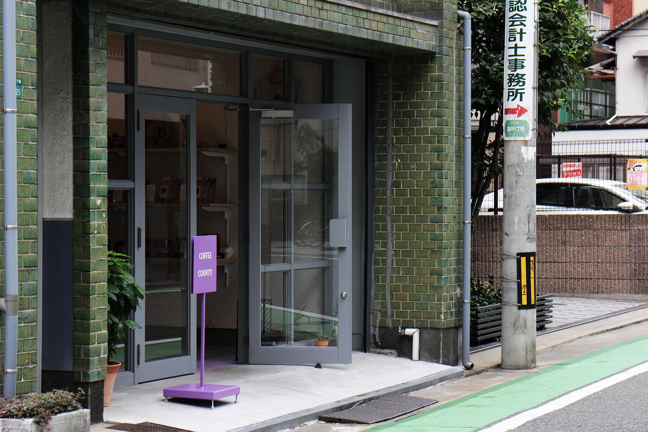 2017年9月に追加したショップ COFFEE COUNTY Fukuoka 福岡