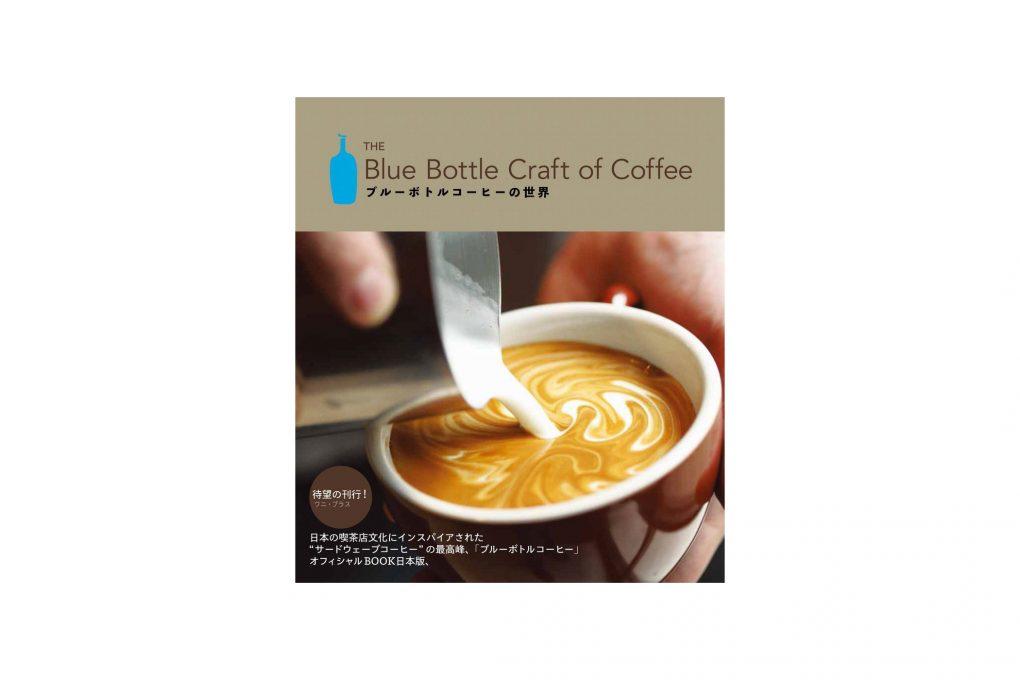ブルーボトルコーヒーの世界