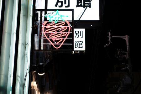 マジマフルーツ 大阪・心斎橋