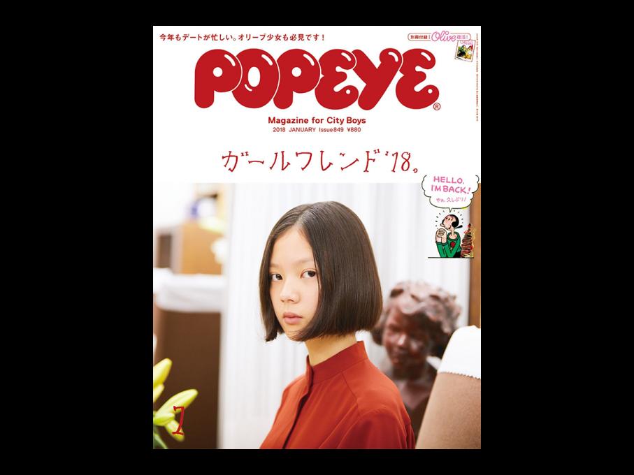 POPEYE ガールフレンド18