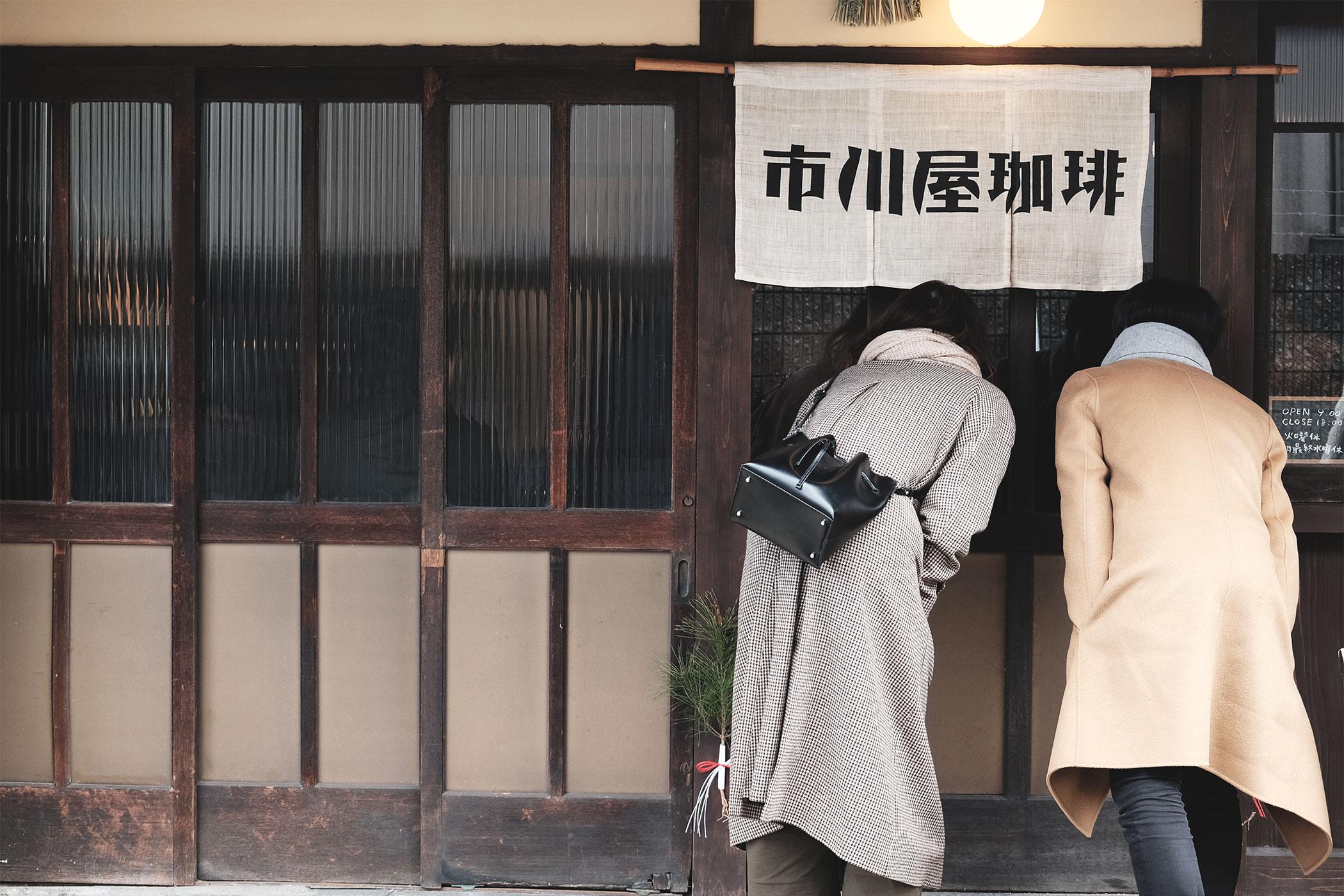 市川屋珈琲 - 京都・東山