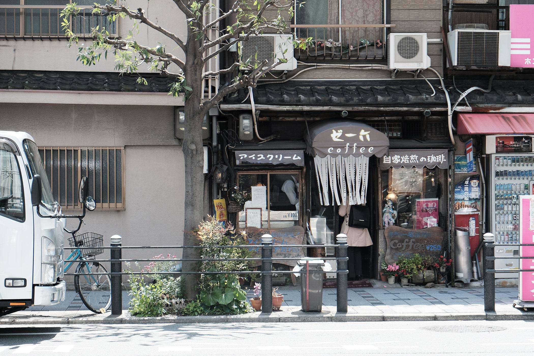 自家焙煎のコーヒーとアイスモナカと ゼー六 本町店