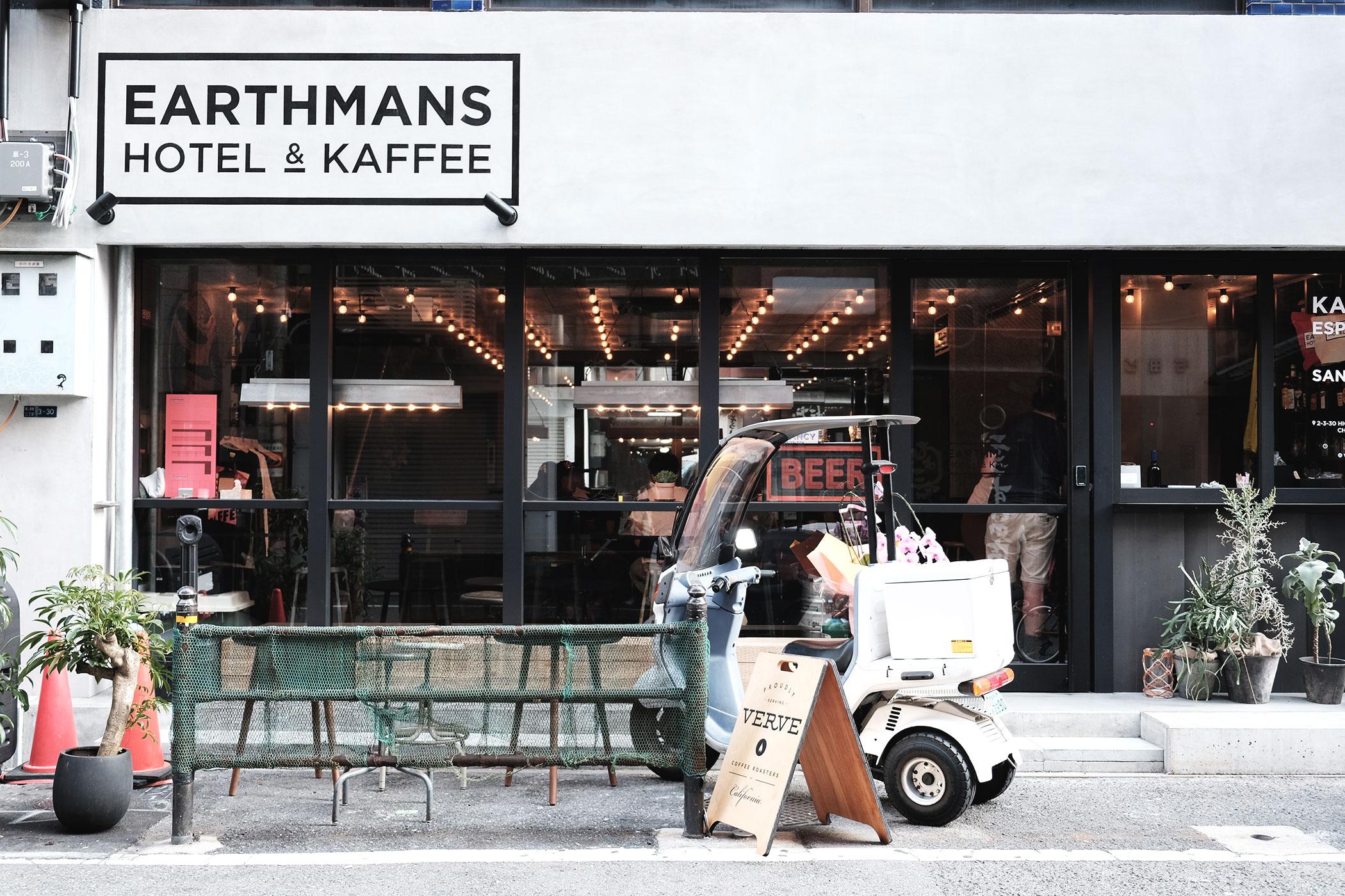 大阪にも続々登場!イケてるコーヒーショップが併設されたホテル3選 EARTHMANS HOTEL & KAFFEE