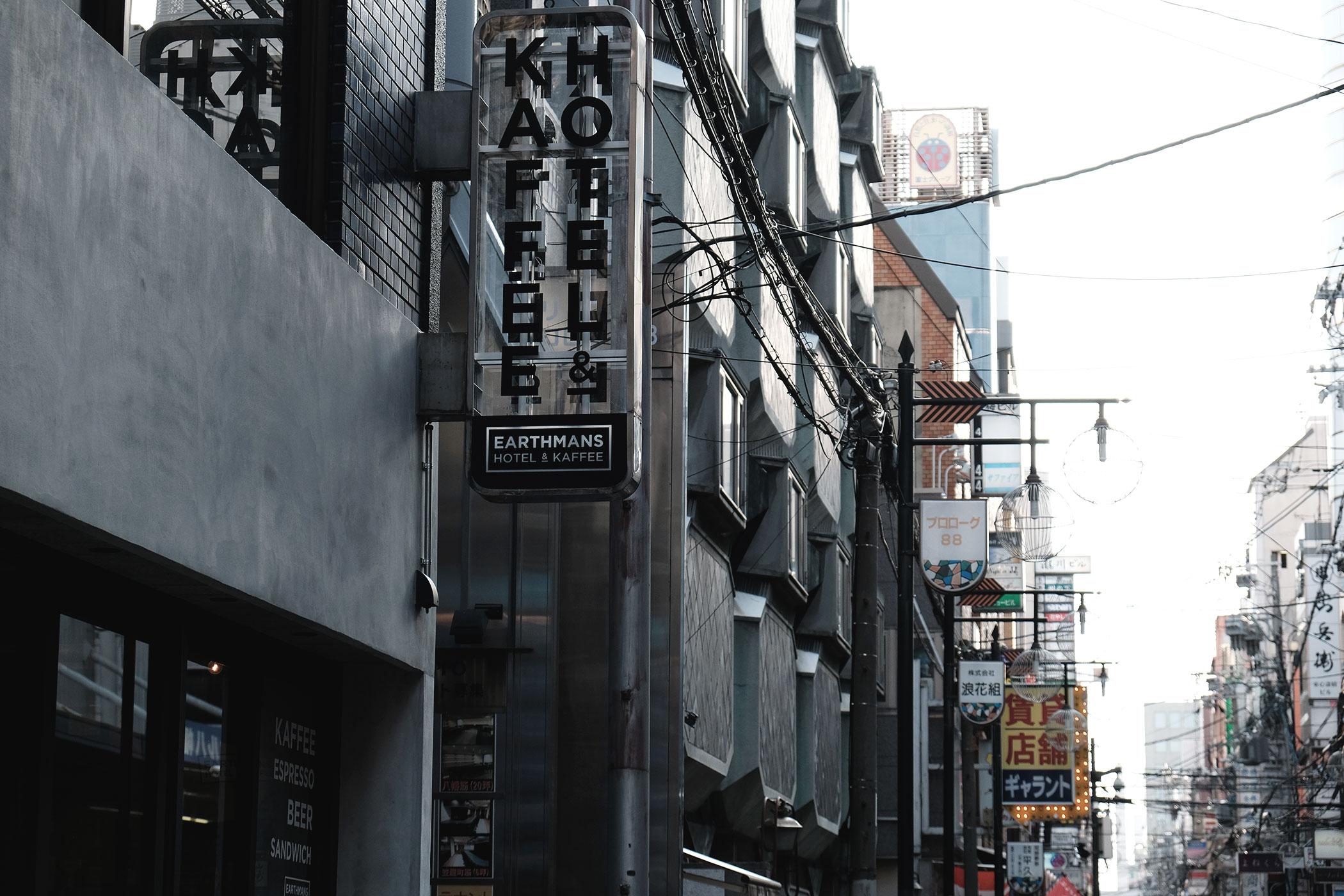 EARTHMANS HOTEL & KAFFEE