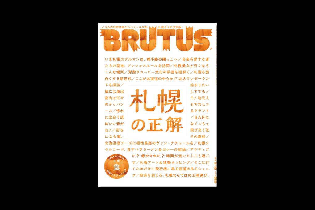 BRUTUS 881 札幌の正解