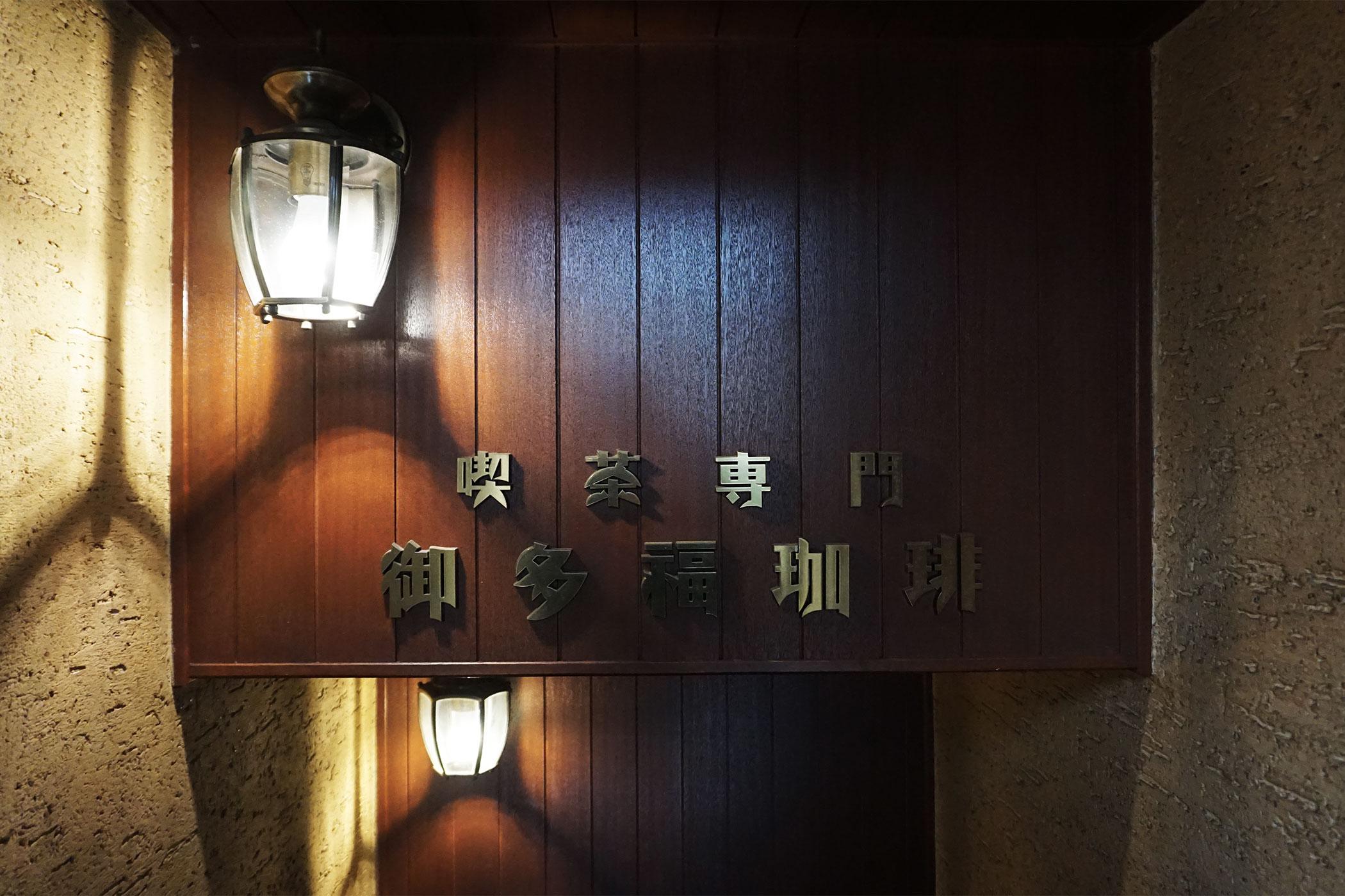 御多福珈琲 自慢のブレンドとプリンを頂く地下の秘密基地 - - 京都・四条