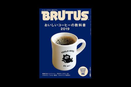 おいしいコーヒーの教科書2019 BRUTUS (ブルータス)