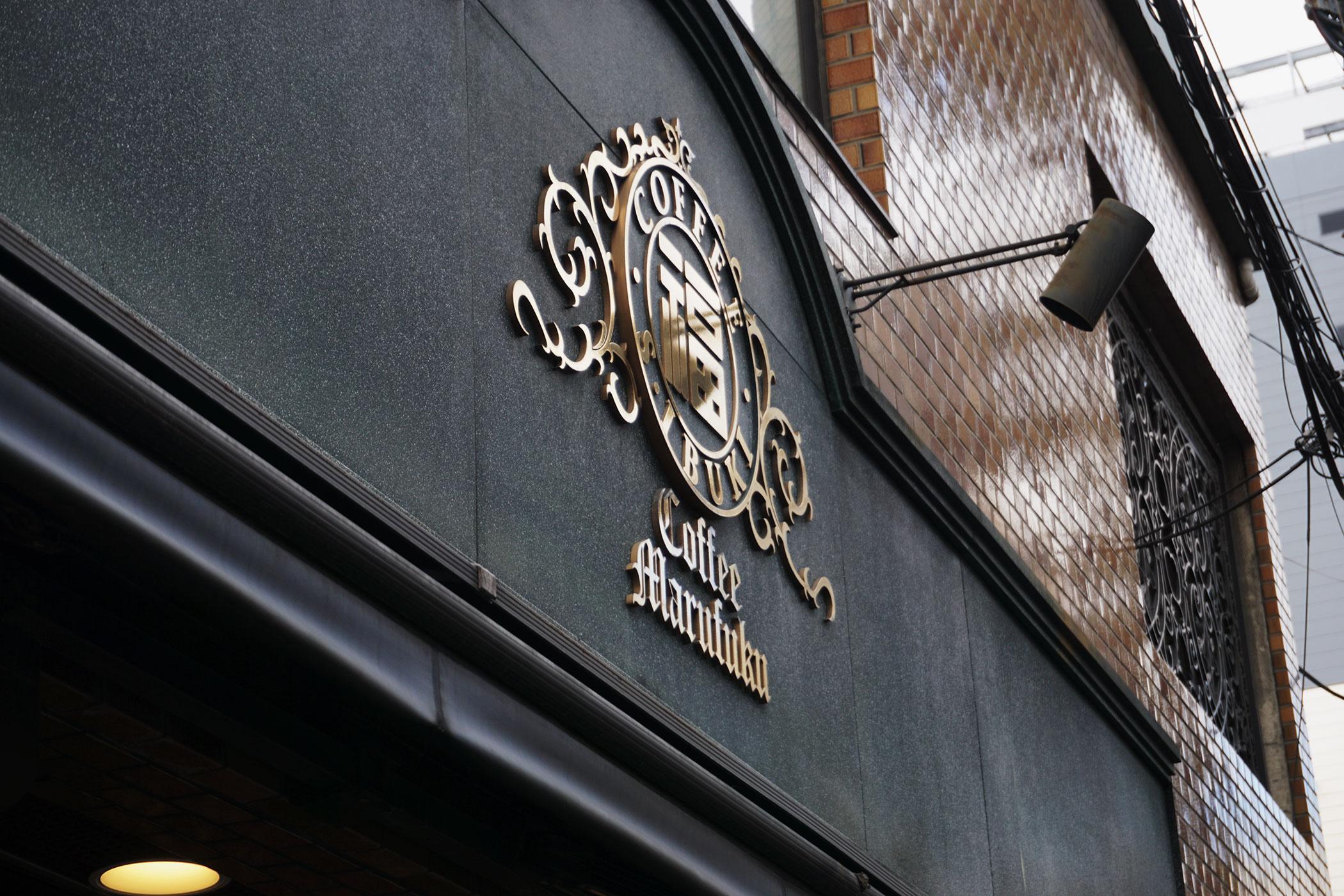 丸福珈琲店 - 千日前本店 創業80年以上。老舗喫茶店のこだわりを味わう
