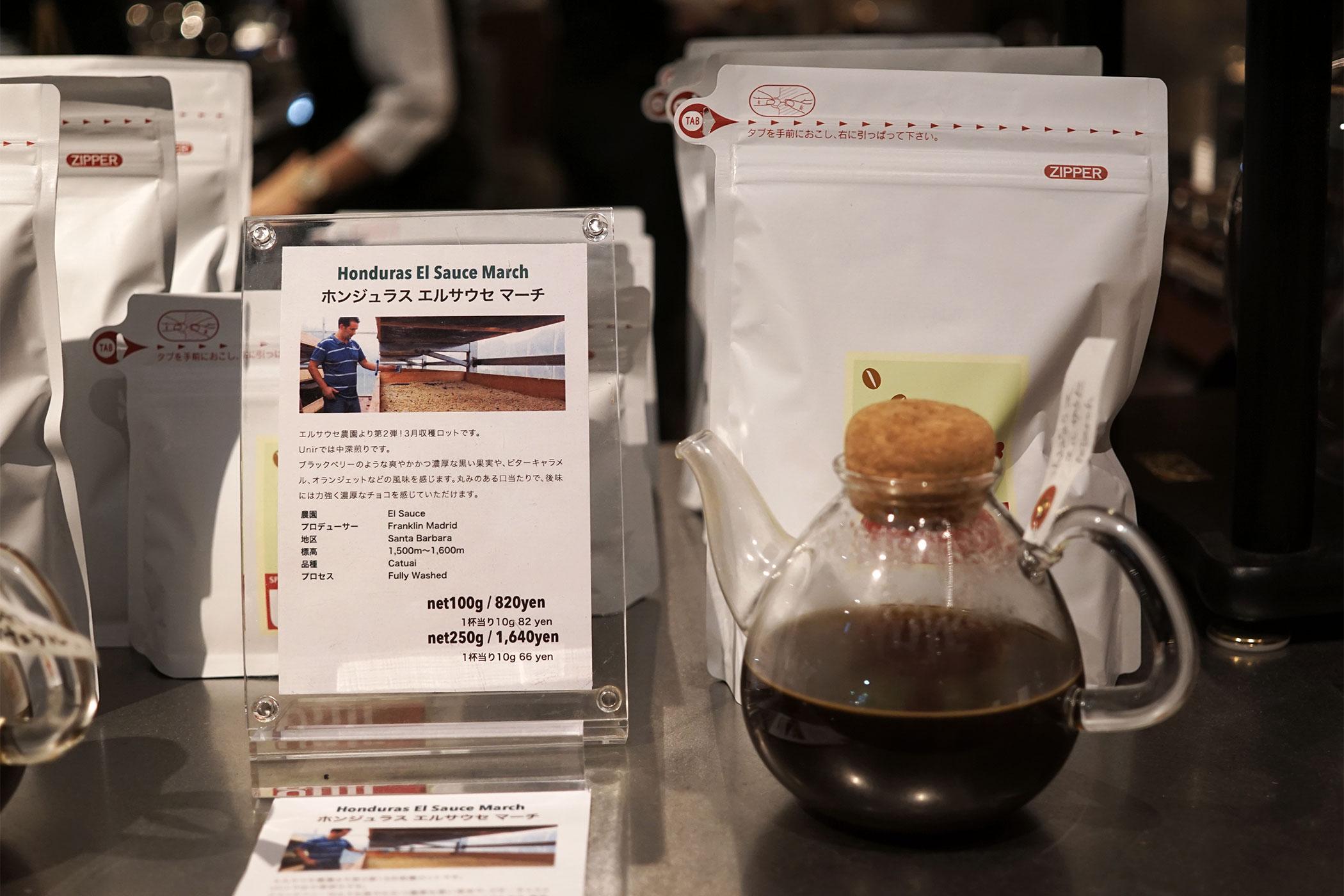 Unir 赤坂店ではコーヒー豆の販売も。時間は限られているのでご注意を。