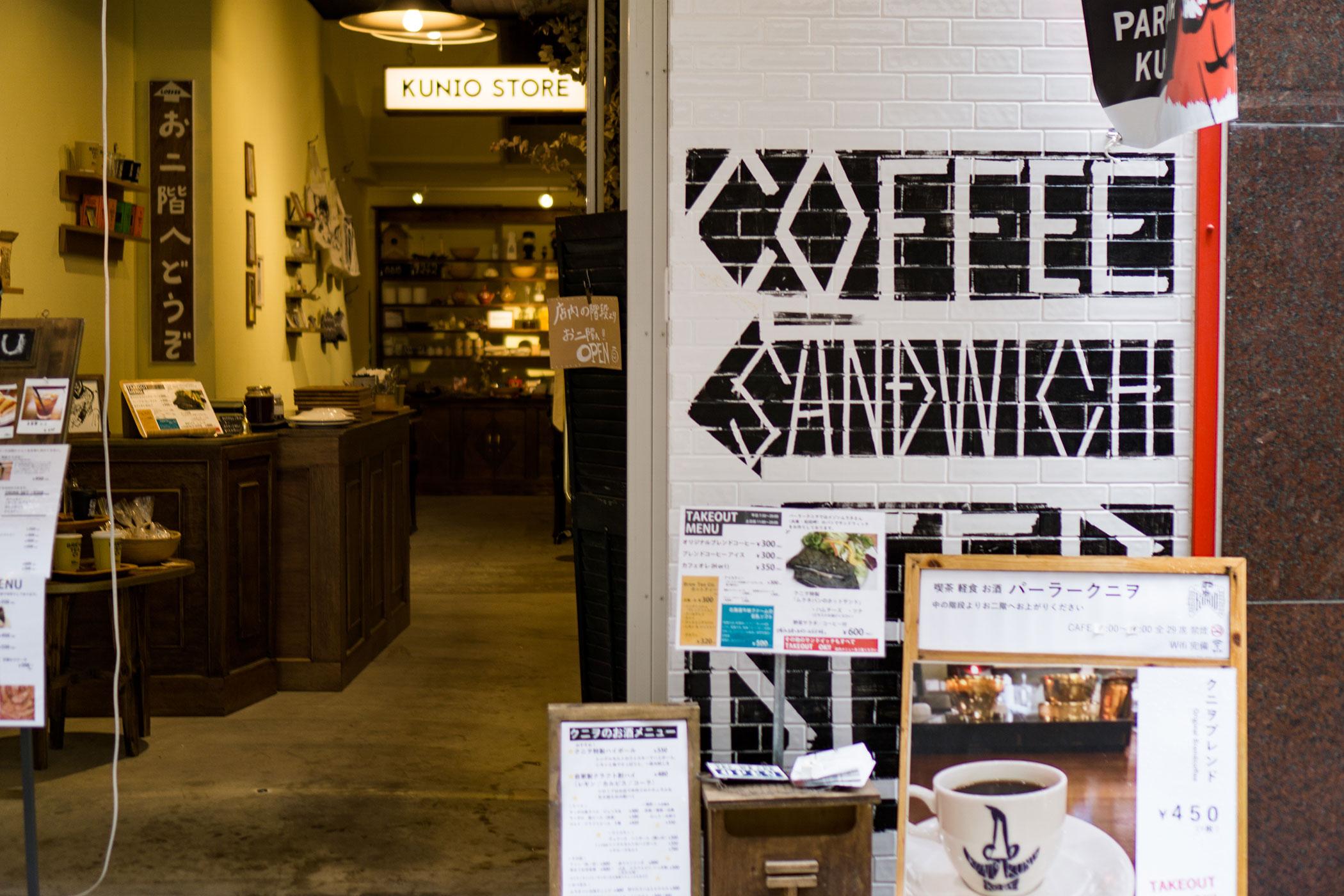 パーラークニヲ 個性が爆発した神戸のニュー喫茶